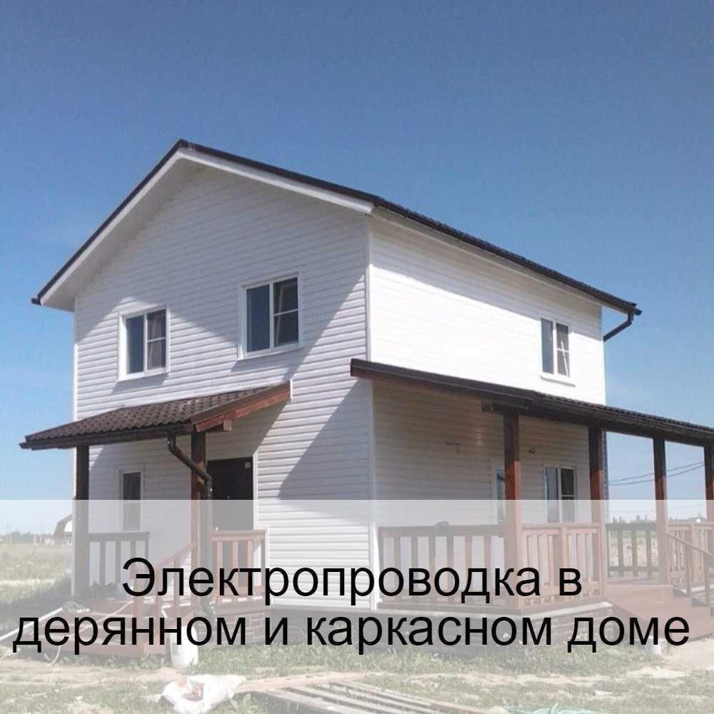 Нижний новгород проводка в деревянном доме