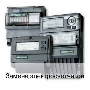 Замена электросчётчика Великий Новгород