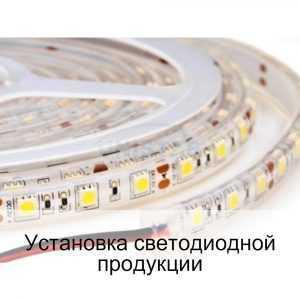 Установка, замена, ремонт светодиодной продукции