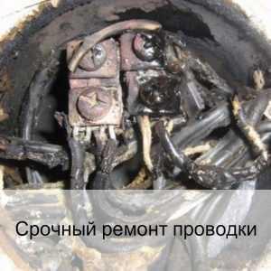 Ремонт проводки, устранение короткого замыкания Великий Новгород